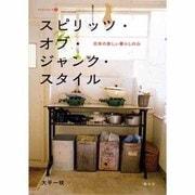 スピリッツ・オブ・ジャンク・スタイル―日本の美しい暮らしの心(チルチンびとの本〈2〉) [単行本]