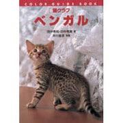ベンガル―猫クラブ(カラー・ガイド・ブック) [全集叢書]