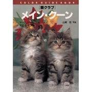 メイン・クーン―猫クラブ(カラー・ガイド・ブック) [全集叢書]