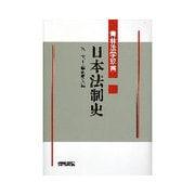 日本法制史(青林法学双書) [全集叢書]