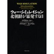 ウォー・シミュレイション 北朝鮮が暴発する日 [単行本]