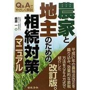 農家と地主のための相続対策マニュアル―Q&Aでやさしく解説 4訂版 [単行本]