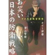 お笑い日本の防衛戦略―テロ対策機密情報 [単行本]