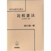 比較憲法 全訂第3版 (現代法律学全集〈36〉) [全集叢書]