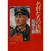名将たちの決断(中公文庫) [文庫]