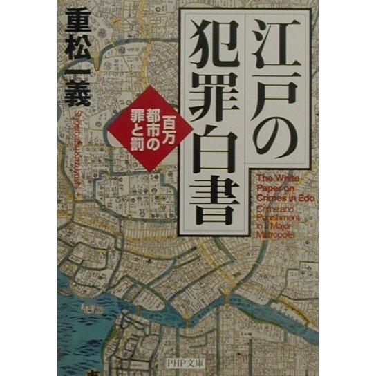 ヨドバシ.com - 江戸の犯罪白書―...