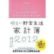 明るい貯金生活家計簿〈2012〉 [単行本]