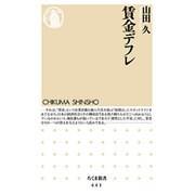 賃金デフレ(ちくま新書) [新書]