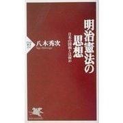明治憲法の思想―日本の国柄とは何か(PHP新書) [新書]
