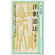 注釈憲法 第3版 (有斐閣新書―法律注釈書シリーズ) [新書]