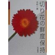 切り花の鮮度保持 [単行本]