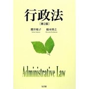 行政法 第2版 [単行本]