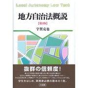 地方自治法概説 第3版 [単行本]