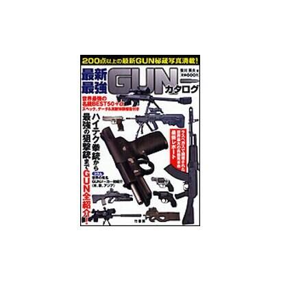 最新・最強GUNカタログ [単行本]