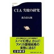 CIA 失敗の研究(文春新書) [新書]