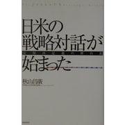 日米の戦略対話が始まった―安保再定義の舞台裏 [単行本]
