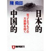 日本的 中国的―知ってるつもりの大誤解を説く(ノン・ポシェット) [文庫]
