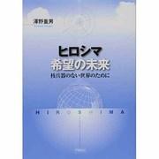 ヒロシマ希望の未来―核兵器のない世界のために [単行本]