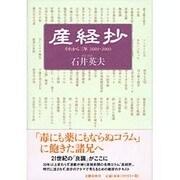 産経抄―それから三年 2001-2003 [単行本]
