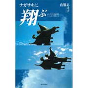 ナガサキに翔ぶ―ふりそでの少女像をつくった中学生たち [単行本]