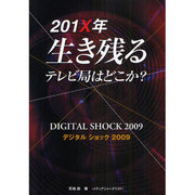 201X年生き残るテレビ局はどこか―デジタルショック2009 [単行本]
