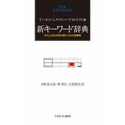 新キーワード辞典―文化と社会を読み解くための語彙集 [単行本]