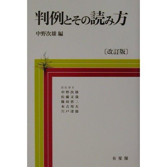 ヨドバシ.com - 判例とその読み...