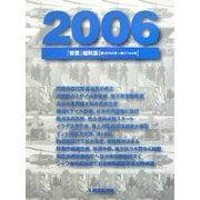 朝雲 縮刷版〈2006〉 [単行本]