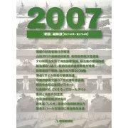 朝雲 縮刷版〈2007〉 [単行本]