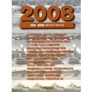 朝雲 縮刷版〈2008〉 [単行本]