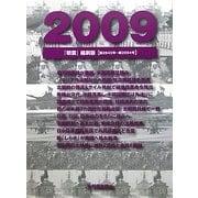 朝雲 縮刷版〈2009〉 [単行本]