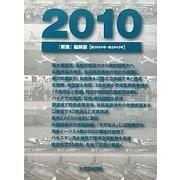 『朝雲』縮刷版〈2010〉 [単行本]