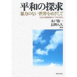 平和の探求―暴力のない世界をめざして 大阪大学国際教養科目「平和の探求」 [単行本]
