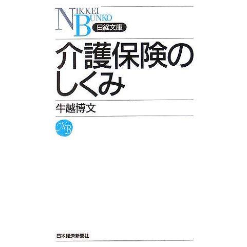介護保険のしくみ(日経文庫) [新書]