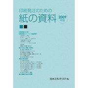 印刷発注のための紙の資料〈2009年版〉 [単行本]