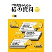 印刷発注のための紙の資料〈2010年版〉 [単行本]