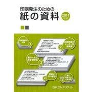 印刷発注のための紙の資料〈2011年版〉 [単行本]