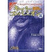 クトゥルフ神話TRPG キーパーコンパニオン 改訂新版 (ログインテーブルトークRPGシリーズ) [単行本]