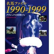 名馬ファイル1990-1999クラシックの同期たち(エンターブレインムック) [ムックその他]