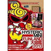 HYSTERIC MINI FUNLAND大図鑑  2013-ヒステリックミニ公式BOOK(角川SSCムック) [ムックその他]