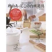 松田美智子の理由(わけ)あってこの台所道具-通販で買えます、台所道具全45点+88のオリジナルレシピ(文化出版局MOOKシリーズ) [ムックその他]