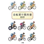 自転車の教科書 [単行本]