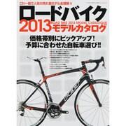 ロードバイクモデルカタログ 2013-これ一冊で人気の売れ筋モデル全理解(M.B.MOOK) [ムックその他]