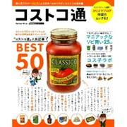 コストコ通-日本一わかりやすいコストコの教科書 人気ブロガーコス子の定番品BEST50(Gakken Mook GetNavi BEST BUYシリーズ) [ムックその他]