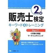 販売士検定2級キーワード&トレーニング〈Part1〉小売業の類型、マーチャンダイジング [全集叢書]