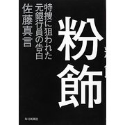 粉飾―特捜に狙われた元銀行員の告白 [単行本]