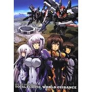 MUV-LUV ALTERNATIVE TOTAL ECLIPSE WORLD GUIDANCE [単行本]