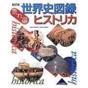 流れ図 世界史図録ヒストリカ 新訂版 [単行本]