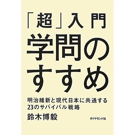 「超」入門学問のすすめ―明治維新と現代日本に共通する23のサバイバル戦略 [単行本]