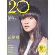 20(+-)BRILLIANT 2013 SPRING(TOKYO NEWS MOOK 353号) [ムックその他]